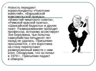 Новость передают корреспонденты «Чукотских известий», «Варшавской комсомольск