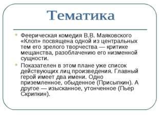 Феерическая комедия В.В. Маяковского «Клоп» посвящена одной из центральных те