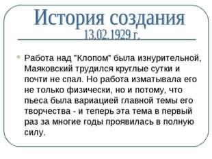 """Работа над """"Клопом"""" была изнурительной, Маяковский трудился круглые сутки и"""