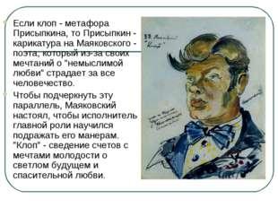 Если клоп - метафора Присыпкина, то Присыпкин - карикатура на Маяковского - п
