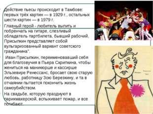 Действие пьесы происходит вТамбове: первых трёх картин— в1929г., остальн