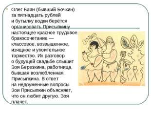 Олег Баян (бывший Бочкин) запятнадцать рублей ибутылку водки берётся органи