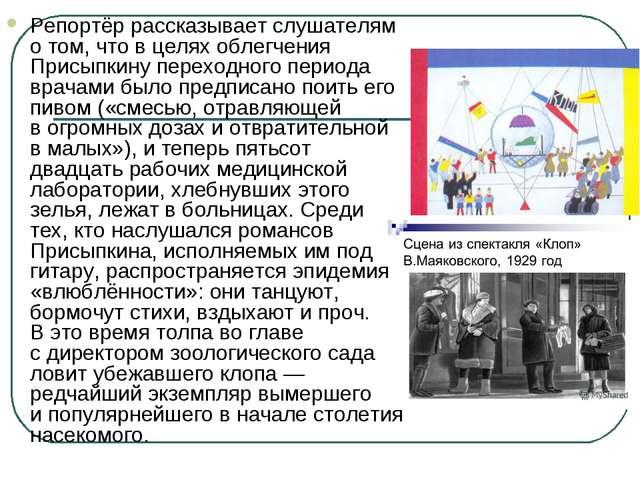 Репортёр рассказывает слушателям отом, что вцелях облегчения Присыпкину пер...