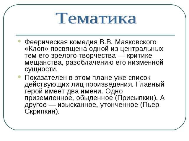 Владимир маяковский баня. Клоп (сборник) скачать книгу бесплатно.