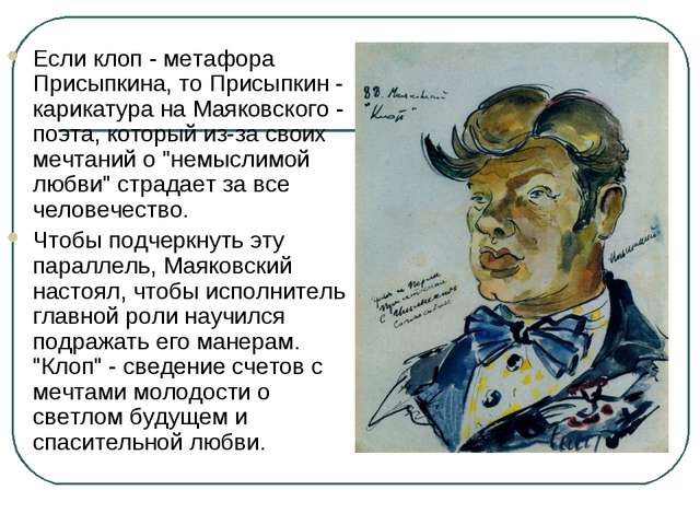 Если клоп - метафора Присыпкина, то Присыпкин - карикатура на Маяковского - п...