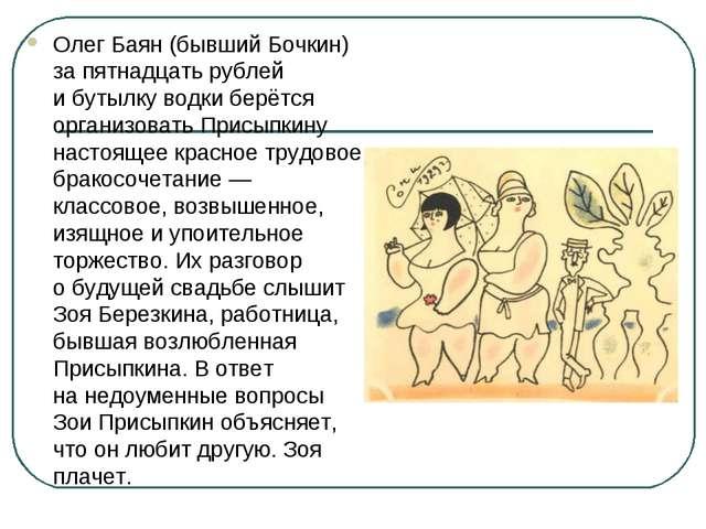 Олег Баян (бывший Бочкин) запятнадцать рублей ибутылку водки берётся органи...