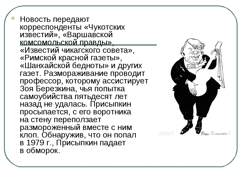 Новость передают корреспонденты «Чукотских известий», «Варшавской комсомольск...