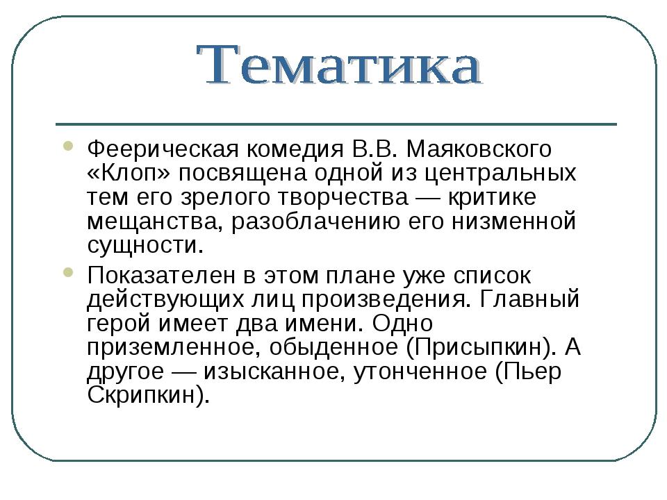 Феерическая комедия В.В. Маяковского «Клоп» посвящена одной из центральных те...