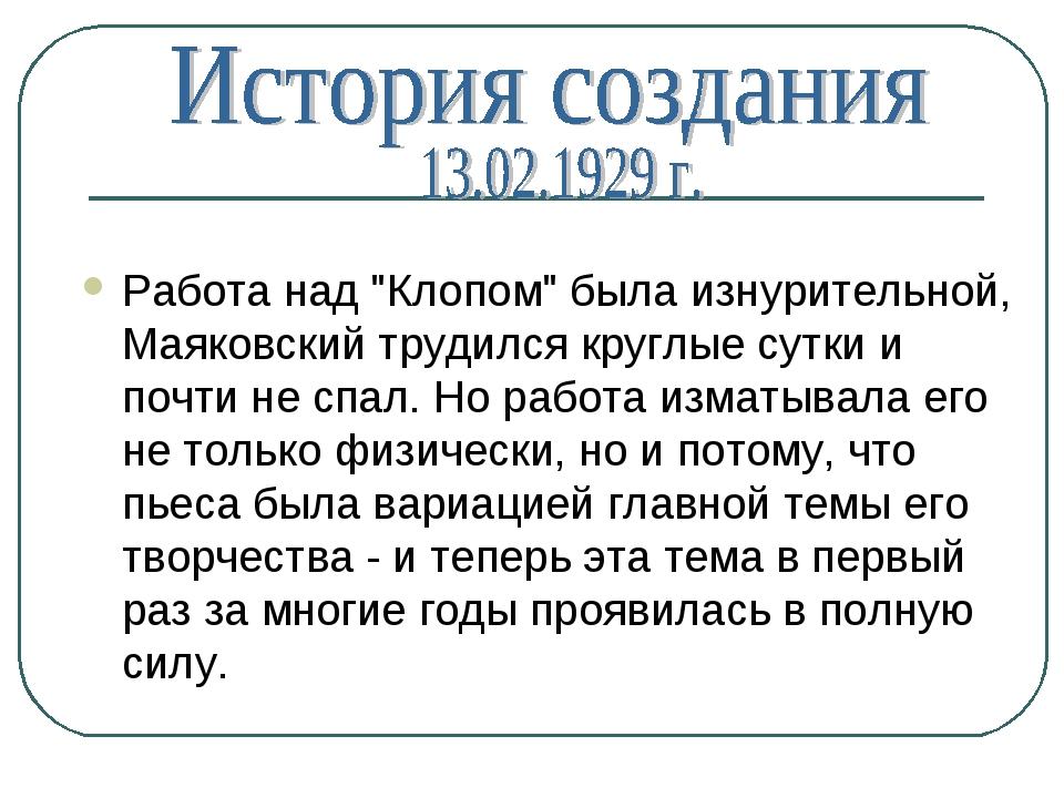 """Работа над """"Клопом"""" была изнурительной, Маяковский трудился круглые сутки и..."""