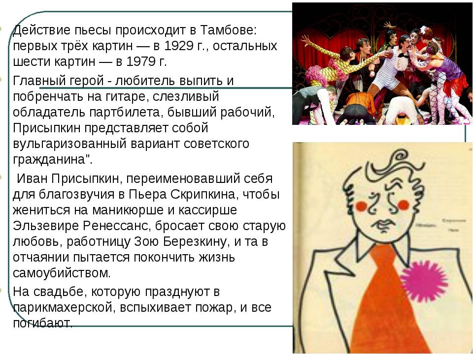 Действие пьесы происходит вТамбове: первых трёх картин— в1929г., остальн...