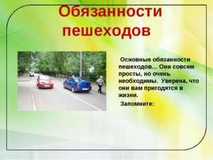 Обязанности пешеходов Основные обязанности пешеходов… Они совсем просты, но