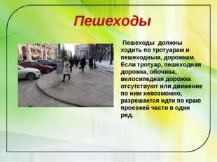 Пешеходы Пешеходы должны ходить по тротуарам и пешеходным, дорожкам. Если т