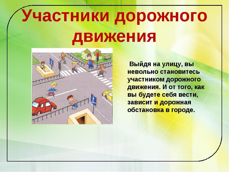 Участники дорожного движения Выйдя на улицу, вы невольно становитесь участник...