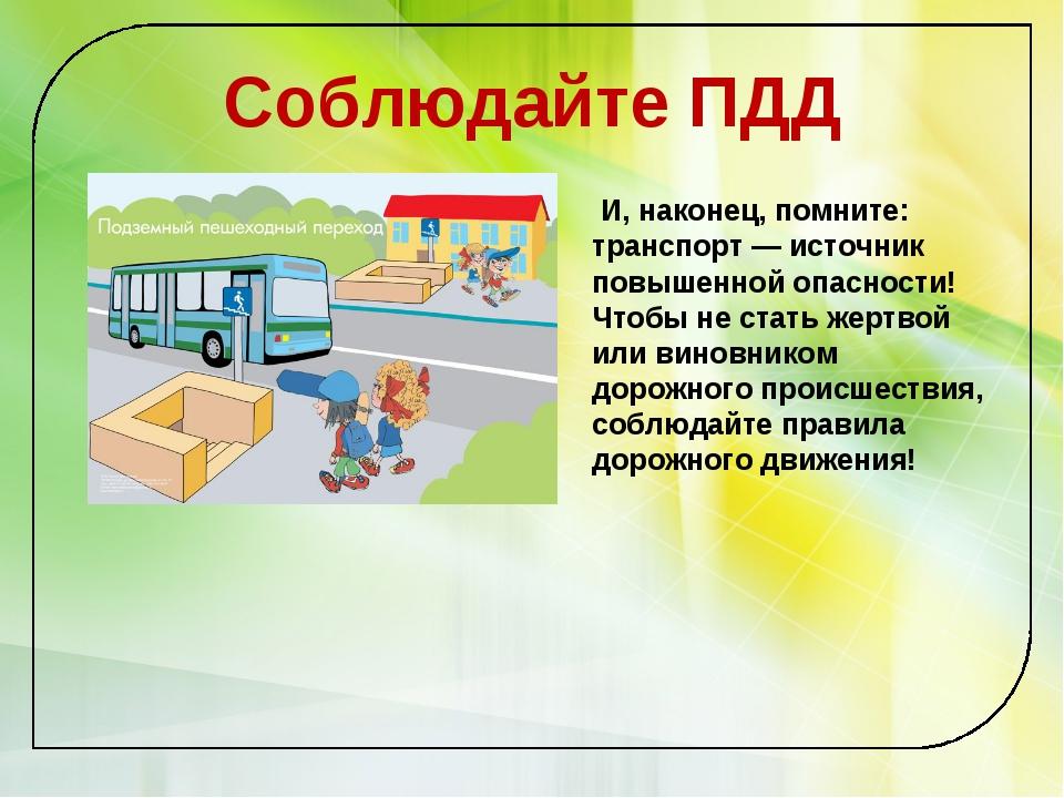 Соблюдайте ПДД И, наконец, помните: транспорт — источник повышенной опасности...
