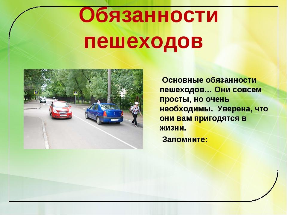 Обязанности пешеходов Основные обязанности пешеходов… Они совсем просты, но...