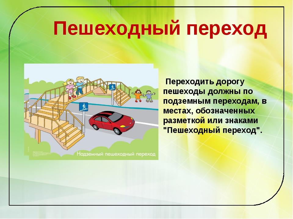 Пешеходный переход Переходить дорогу пешеходы должны по подземным переходам,...