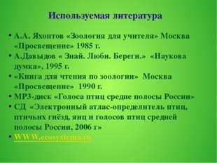 Используемая литература А.А. Яхонтов «Зоология для учителя» Москва «Просвещен