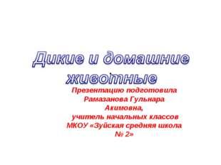 . Презентацию подготовила Рамазанова Гульнара Акимовна, учитель начальных кла