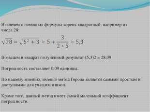 Извлечем с помощью формулы корень квадратный, например из числа 28: Возведем
