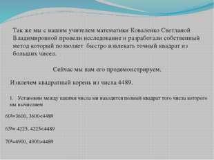 Так же мы с нашим учителем математики Коваленко Светланой Владимировной прове