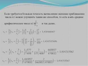 Если требуется большая точность вычисления значение приближения числа x1 можн