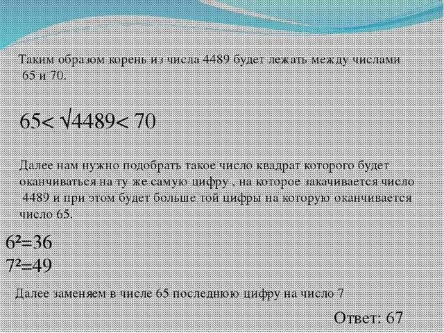 Таким образом корень из числа 4489 будет лежать между числами 65 и 70. 65< √4...