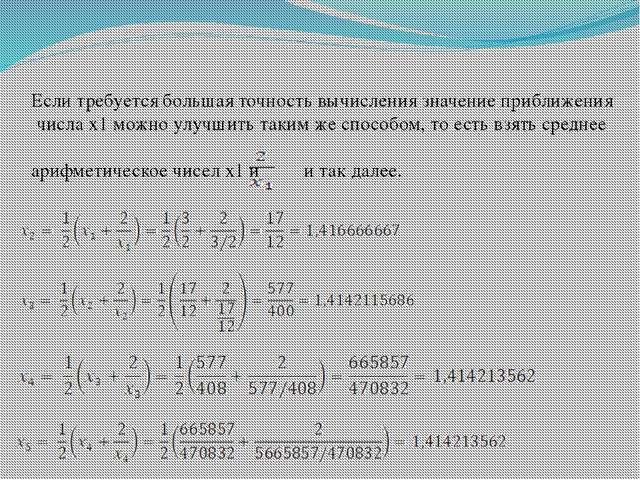 Если требуется большая точность вычисления значение приближения числа x1 можн...