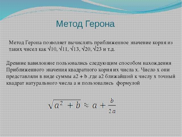 Метод Герона Метод Герона позволяет вычислять приближенное значение корня и...