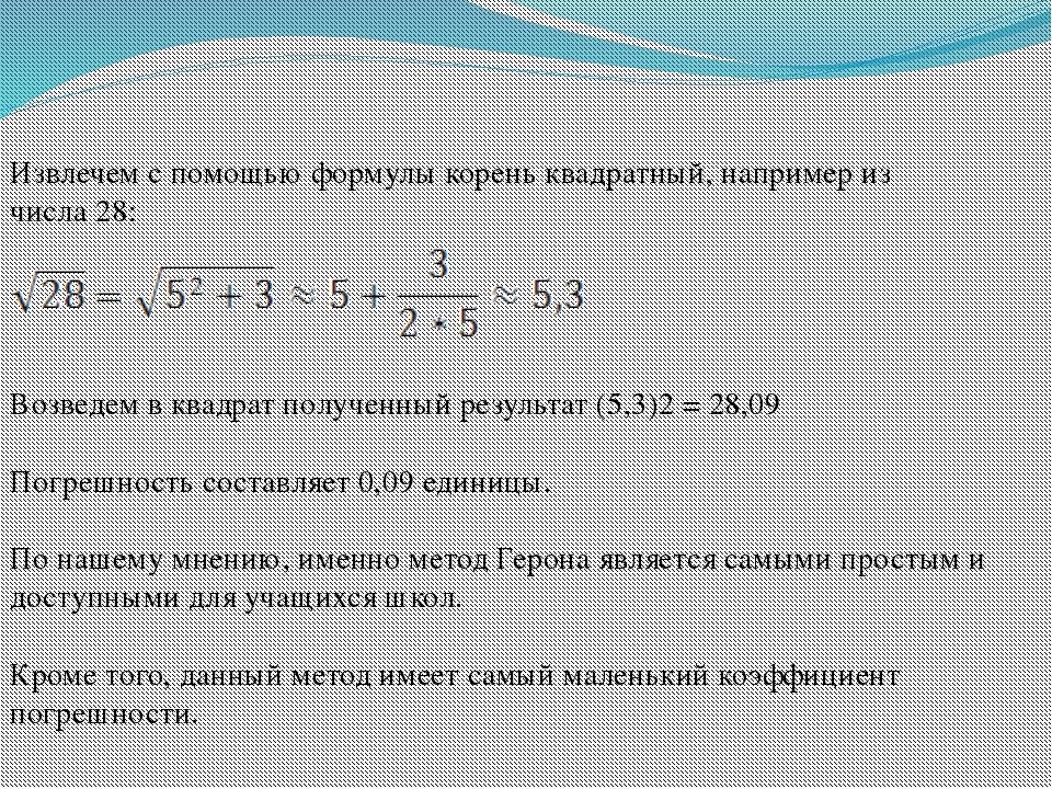 Извлечем с помощью формулы корень квадратный, например из числа 28: Возведем...