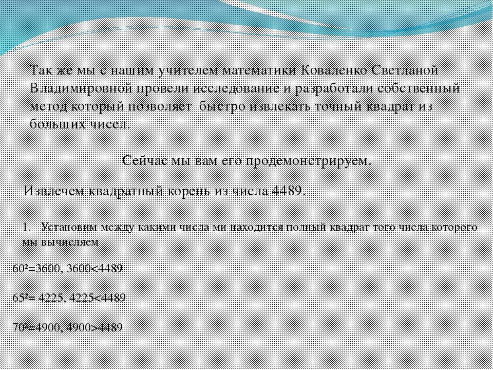 Так же мы с нашим учителем математики Коваленко Светланой Владимировной прове...