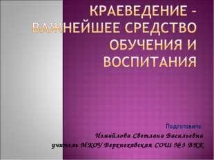 Подготовила: Измайлова Светлана Васильевна учитель МКОУ Верхнехавская СОШ №