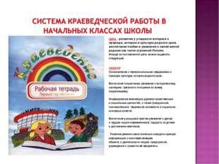 Цель- развитие у учащихся интереса к природе, истории и культуре родного кра