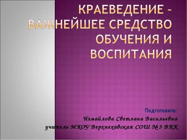 Подготовила: Измайлова Светлана Васильевна учитель МКОУ Верхнехавская СОШ №...