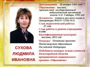 Дата рождения: 26 января 1966 года Образование: высшее, Арзамасский государст