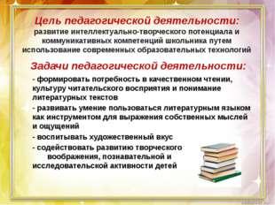 Цель педагогической деятельности: развитие интеллектуально-творческого потен