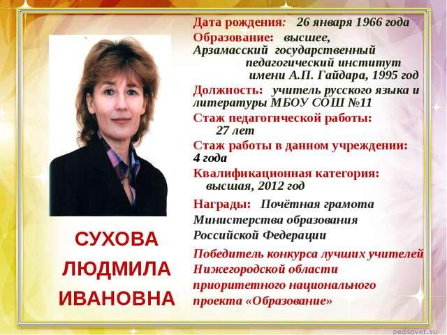 Дата рождения: 26 января 1966 года Образование: высшее, Арзамасский государст...