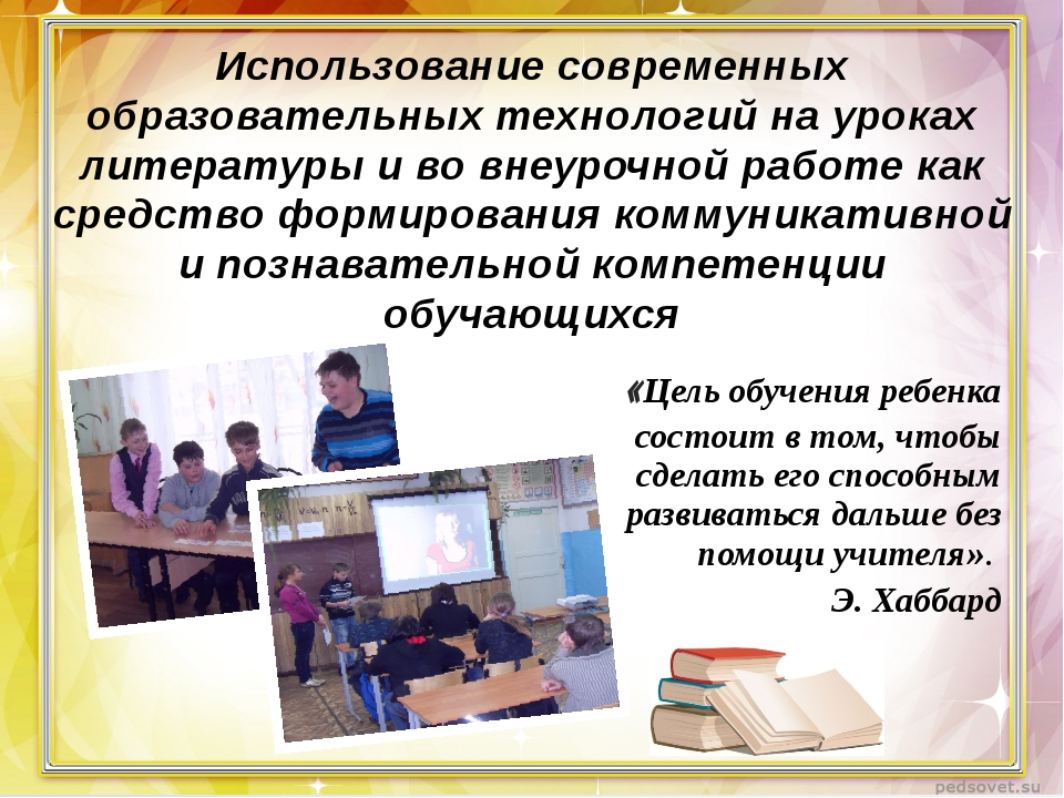 «Цель обучения ребенка состоит в том, чтобы сделать его способным развиватьс...