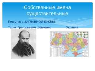 Пишутся с ЗАГЛАВНОЙ БУКВЫ: Тарас Григорьевич Шевченко Украина Собственные име