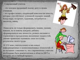 Современный учитель – это человек преданный своему делу и своим ученикам. –