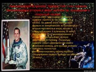 Американский астронавт Эдвард Уайт стал первым американцем и вторым в мире ч