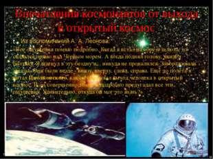 Впечатления космонавтов от выхода в открытый космос Из воспоминаний А. А. Лео