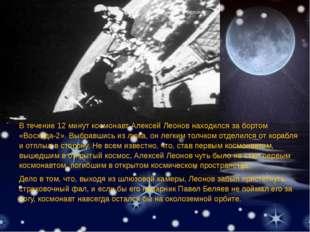 В течение 12 минут космонавт Алексей Леонов находился за бортом «Восхода-2».