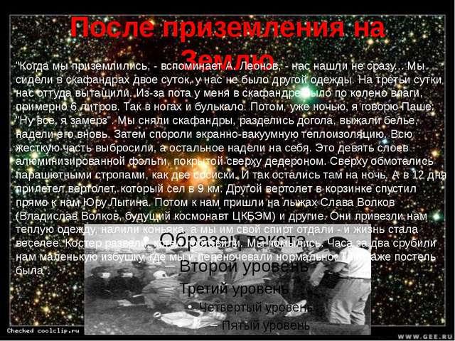 """После приземления на Землю """"Когда мы приземлились, - вспоминает А. Леонов, -..."""