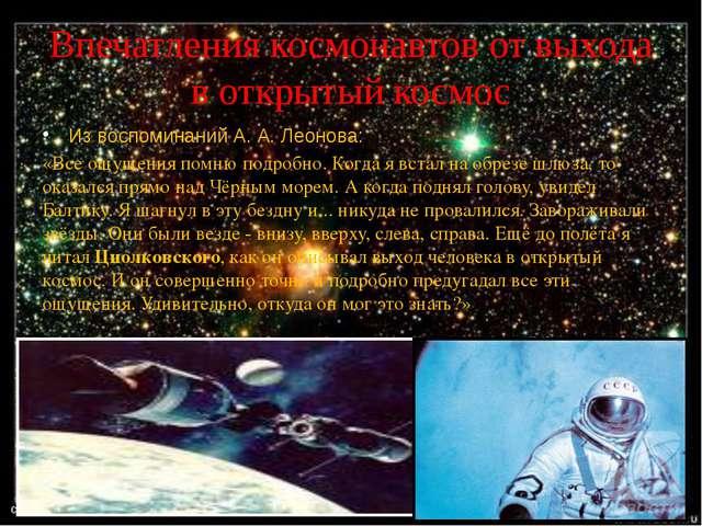 Впечатления космонавтов от выхода в открытый космос Из воспоминаний А. А. Лео...