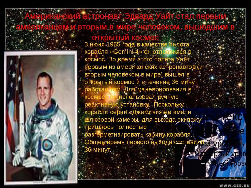 Американский астронавт Эдвард Уайт стал первым американцем и вторым в мире ч...