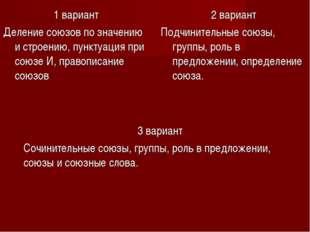 1 вариант Деление союзов по значению и строению, пунктуация при союзе И, прав