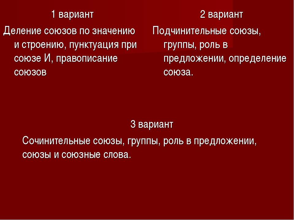 1 вариант Деление союзов по значению и строению, пунктуация при союзе И, прав...