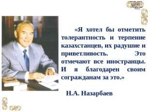 «Я хотел бы отметить толерантность и терпение казахстанцев, их радушие и при