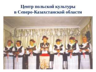 Центр польской культуры в Северо-Казахстанской области