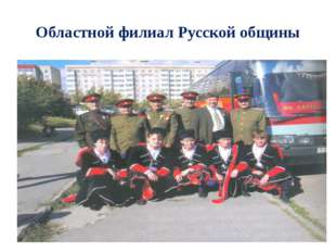 Областной филиал Русской общины